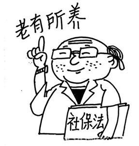 山东社保代理公司