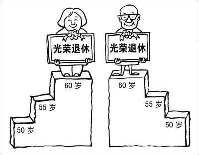 济南代办退休