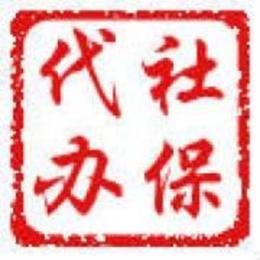 济南社保代办
