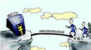 济南社保代理公司