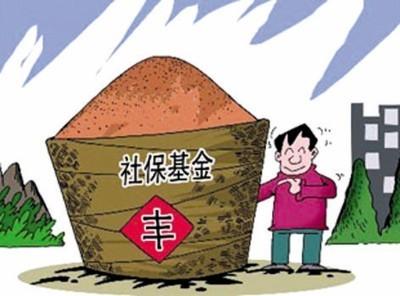 济南社保局