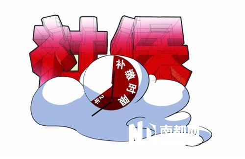 (山东)青岛济南社保补缴